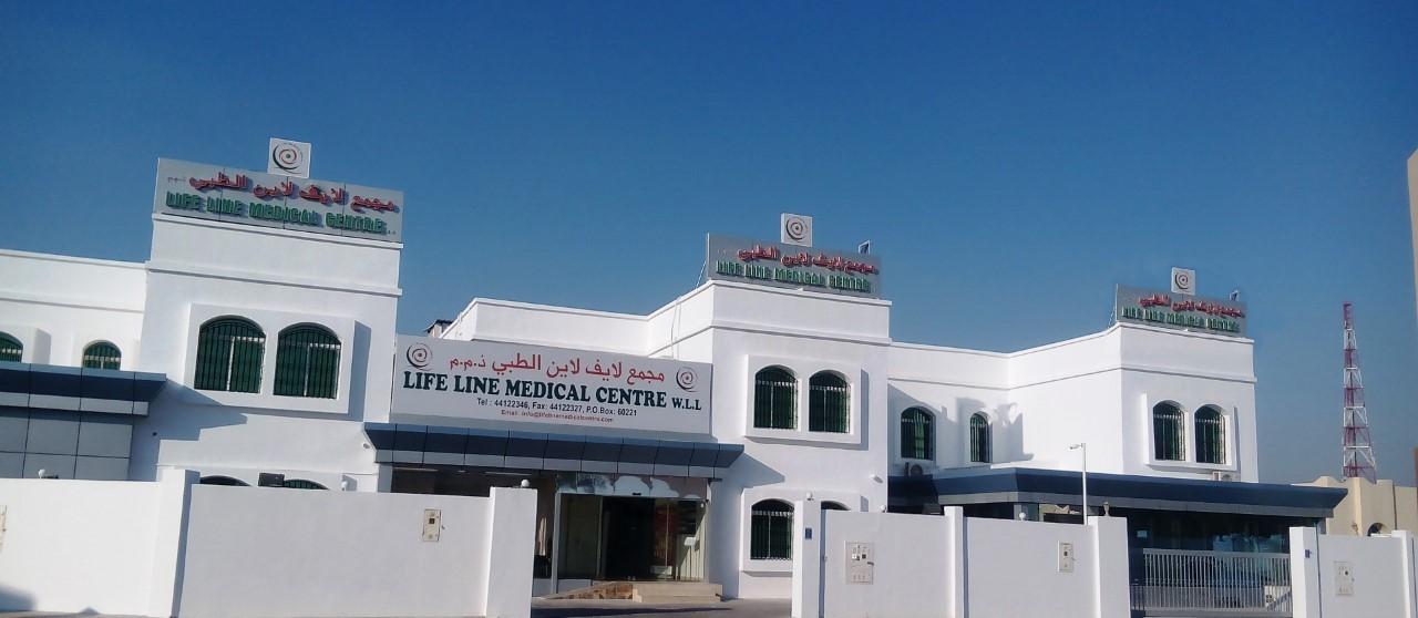 Quality Group International » Life Line Medical Centre W L L, Qatar